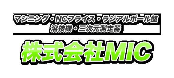 株式会社MIC